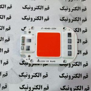 LED COB قرمز 50 وات 220 ولت