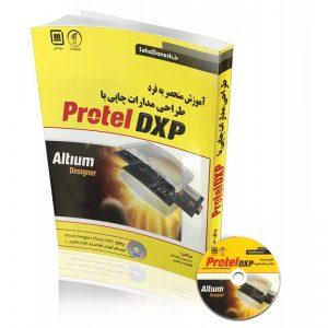 کتاب آموزش منحصر به فرد طراحی مدارات چاپی با PROTEL DXP